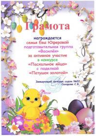 uferova