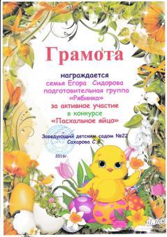 sidorovy