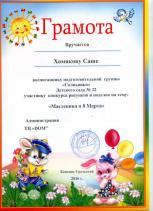 хомякову саше