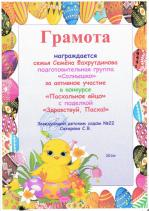 fahrutdinov