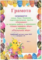 homykov