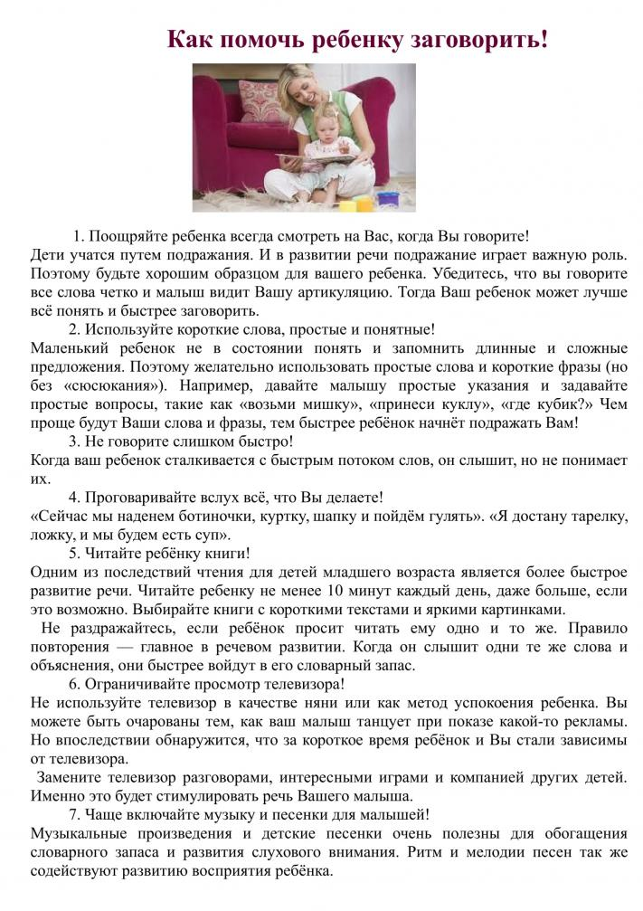 Советы логопеда для родителей дошкольников.2-1