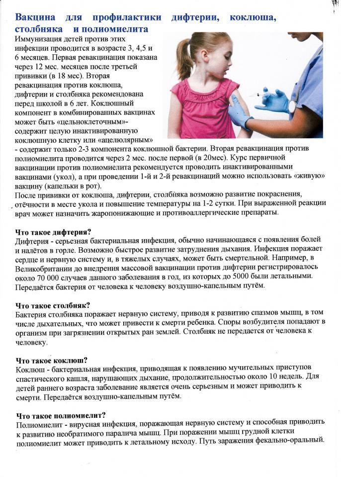 вакцина2