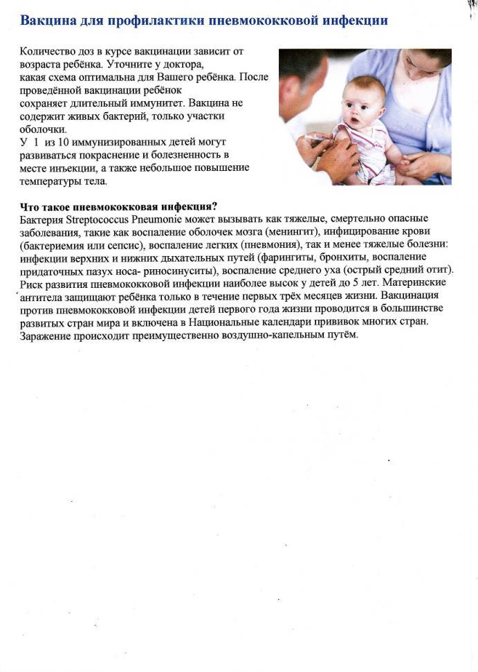 вакцина3