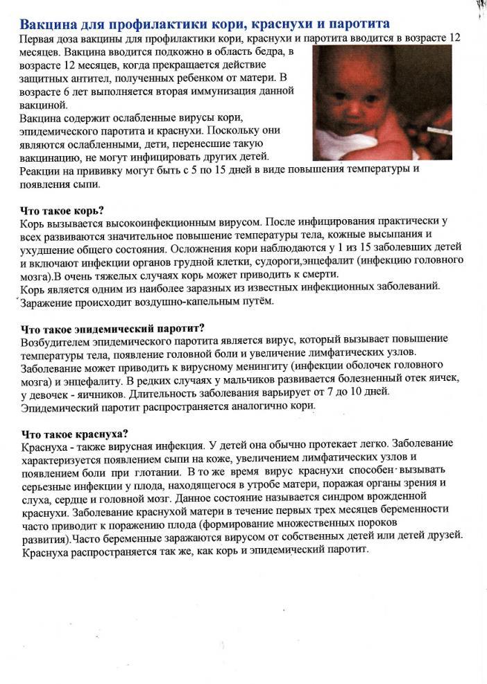 вакцина5