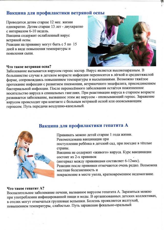 вакцина6