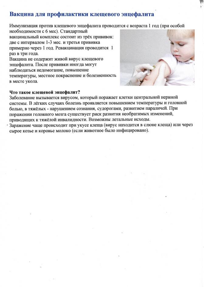 вакцина7