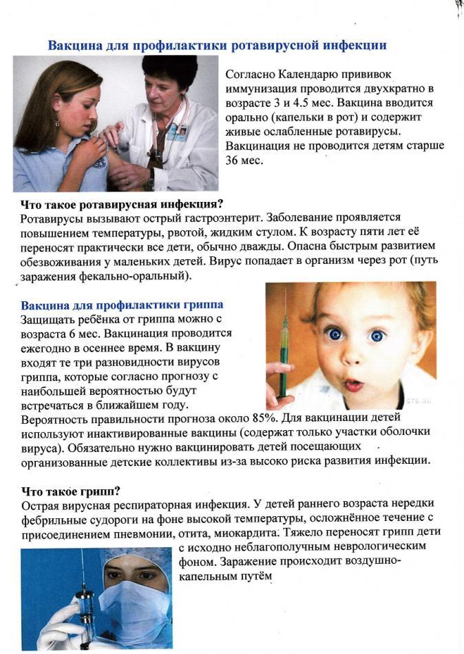 вакцина8