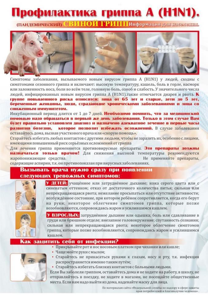 свиной-грипп1-памятка