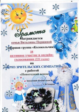 приз зрит. активное участие1
