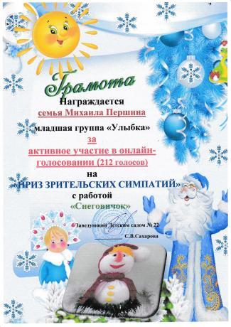 приз зрит. активное участие2