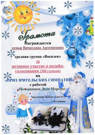 приз зрит. активное участие3