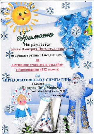 приз зрит. активное участие4
