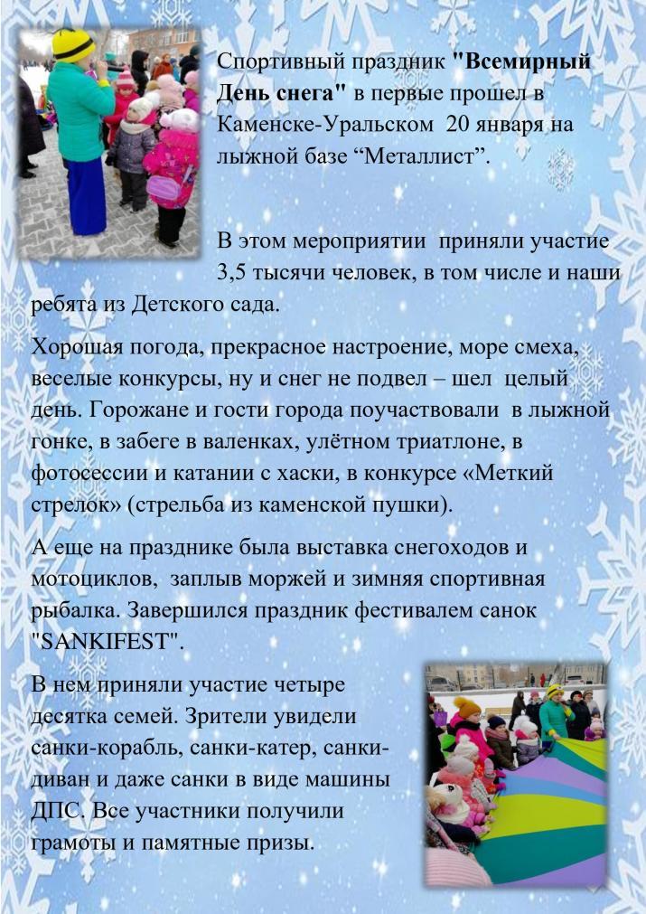 Всемирный спортивный -День-снега-отпраздновали-сегодня-горожане-и-сельчане-в-Каменске