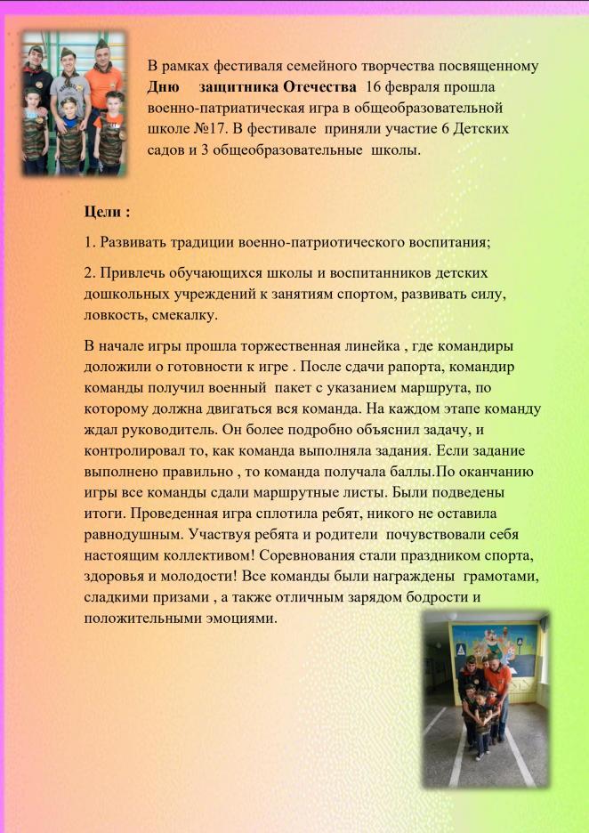 Отчет-зарничка-17-школа