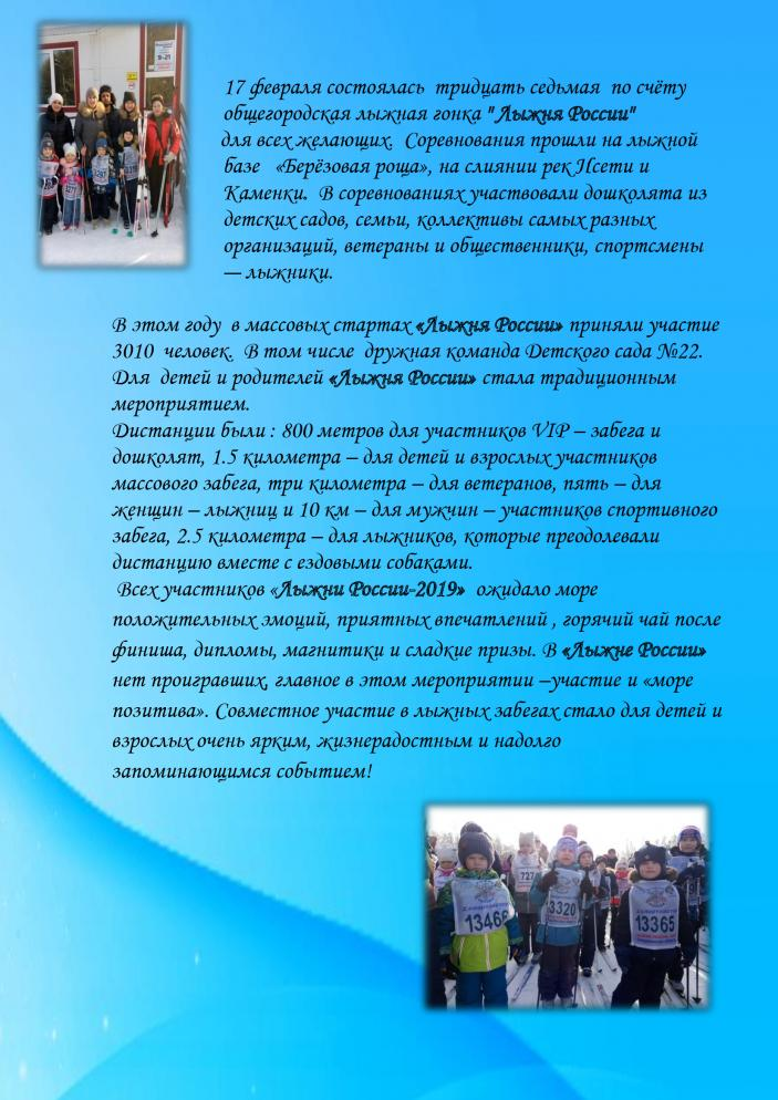 отчет-лыжня-России-дети