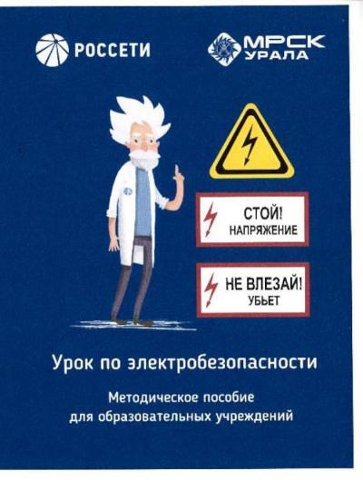 электробезопасность  урок