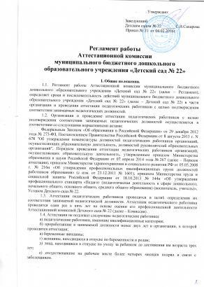 регламент по аттестации на сзд 2