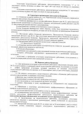 регламент по аттестации на сзд 3