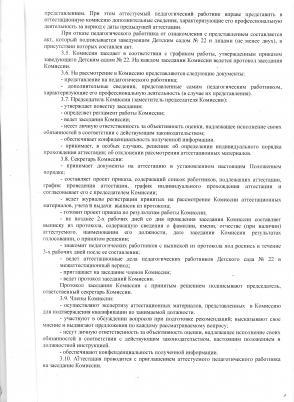 регламент по аттестации на сзд 4