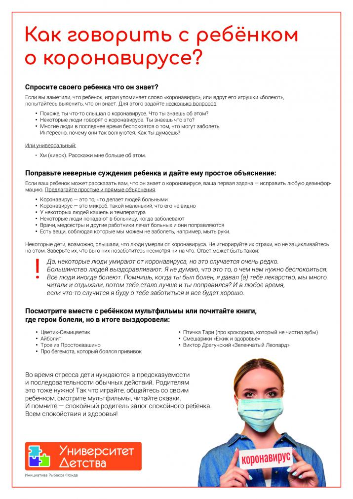 koronаvirus
